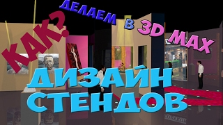 видео Дизайн выставочных стендов. Дизайнер выставочных стендов. Дизайн проект выставочного стенда