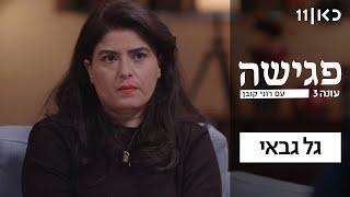 פגישה עם רוני קובן עונה 3 🛋 | גל גבאי - פרק 12