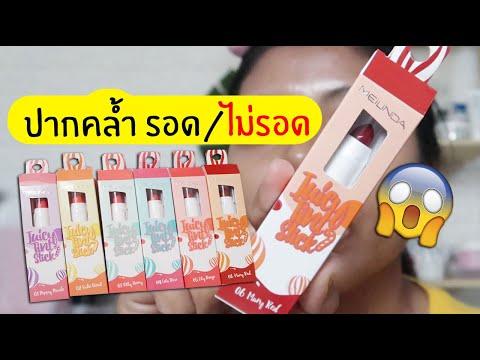 ปากคล้ำ รอด หรือ ไม่รอด ลิป Mei linda Juicy Tint Stick | Licktga