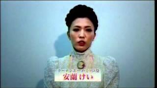 元・宝塚星組トップスター、安蘭けいさんが主演のミュージカル「MITSUKO...
