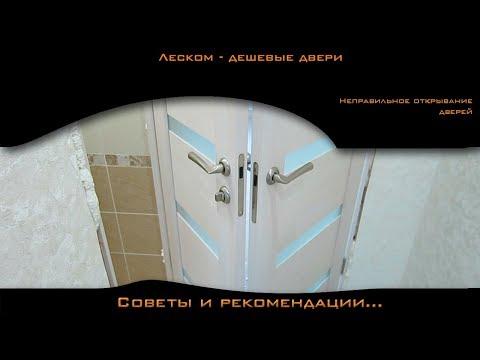 Леском и неправильное открывание дверей.