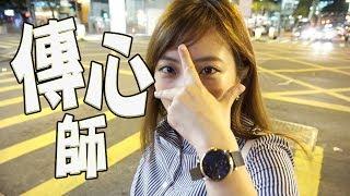 傳心師!?|KisaBBB vlog