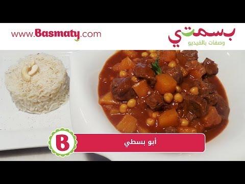 اكلة ابو بسطي : وصفة من بسمتي - www.basmaty.com