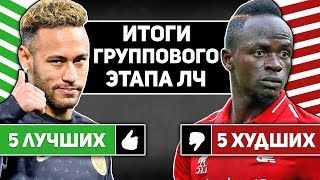 Лучшие и Худшие футболисты группового этапа Лиги Чемпионов!