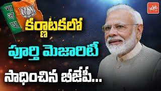 Karnataka Bypolls 2019 : BJP Wins 12 Out of 15 seats   Congress   JDS
