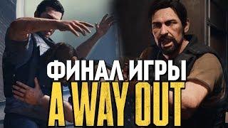 ФИНАЛ ИГРЫ! ОБЗОР ВСЕХ КОНЦОВОК - A Way Out #10