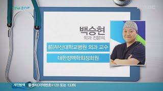 하지정맥류 치료법! - (2020.12. 7,8,9,1…