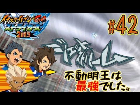 【実況】不動明王のジェットストリーム!!!【イナズマイレブンGOストライカーズ2013】#42
