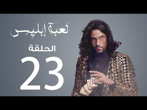 مسلسل لعبة إبليس الحلقة 23 كاملة HD 720p / مشاهدة اون لاين