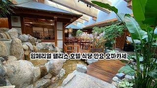 임페리얼 팰리스 호텔 식당 만요 오마카세 데이트 :)