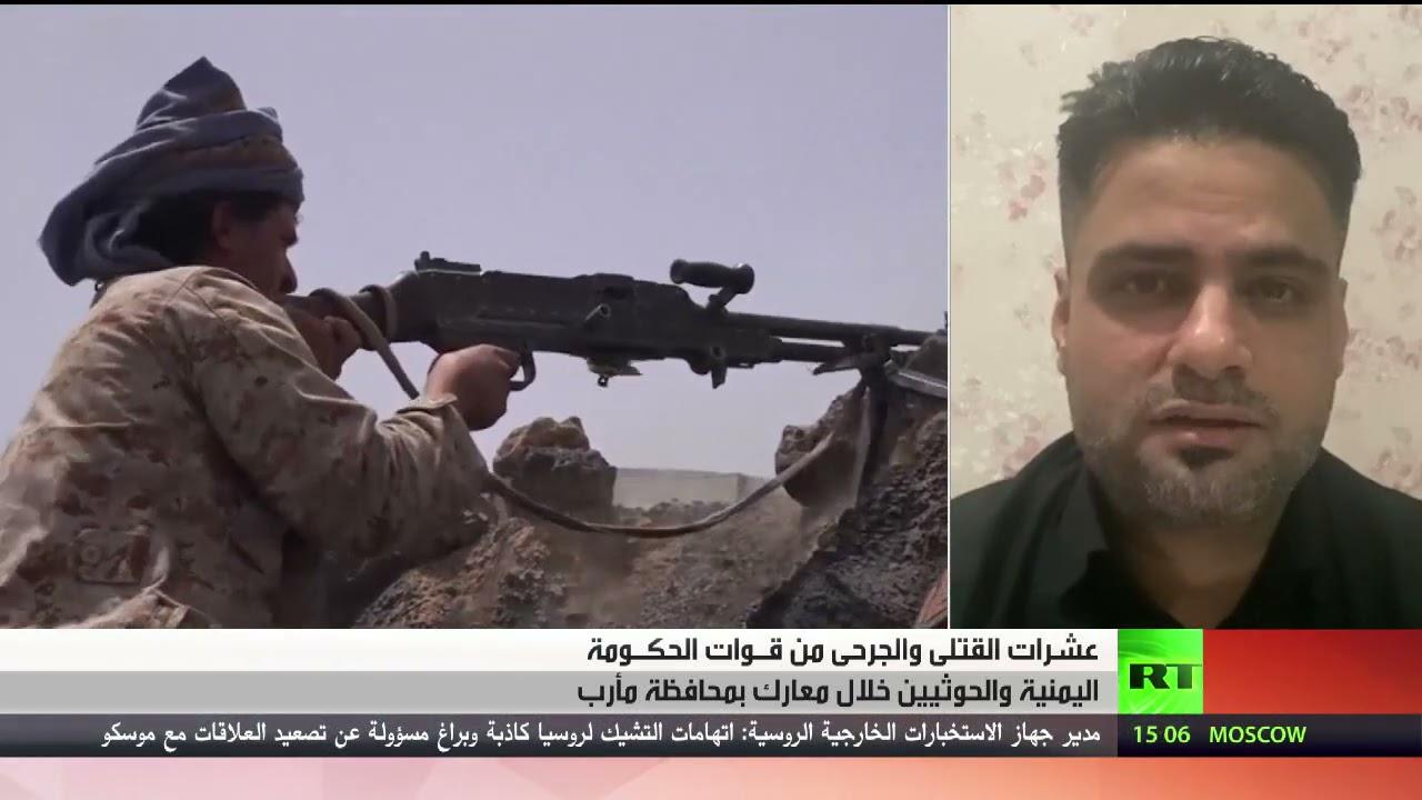 عشرات القتلى والجرحى من قوات الحكـومة اليمنية والحوثيين خلال معارك بمحافظة مأرب  - نشر قبل 22 دقيقة