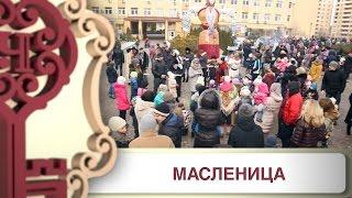 Празднование Масленицы в ЖК Чайка, 2015 год(, 2015-02-27T10:25:23.000Z)