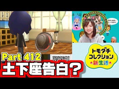 LIVEでお宅訪問!【3DS】トモダチコレクション新生活  Part412【任天堂 nintendo】