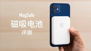 苹果 MagSafe 磁吸电池评测:售价749的移动电源?