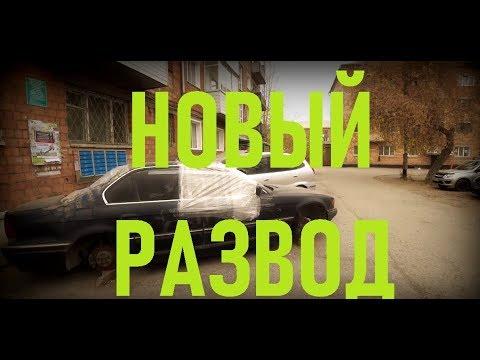 1c49b6e94e70a МОШЕННИКИ НА АВИТО / НЕОБЫЧНЫЙ РАЗВОД - YouTube