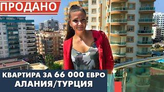 Куда переехать жить? Купите квартиру в Алании. Живите в Турции, в 450 м от Средиземного моря