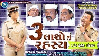3 LASO NU RAHASIYA |New Gujarati Comedy Video 2019 |#JTSA |Jitu Mangu