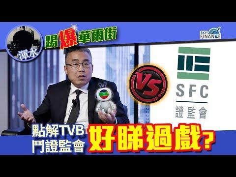 20170524 踼爆華爾街 點解TVB鬥證監會好睇過戲?