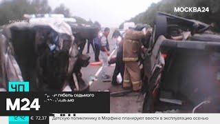 Смотреть видео Гибель седьмого человека в ДТП под Рязанью опровергли - Москва 24 онлайн