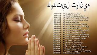 كوكتيل ترانيم || كوكتيل ترانيم مسيحيه مسموعه || Best Of Arabic Hymns Songs