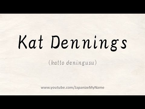Japanize Kat Dennings