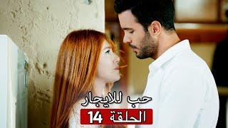 حب للايجار 14