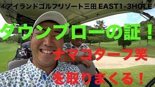 【ゴルフラウンド動画】これがダウンブローの証!ナマコターフ笑を取りまくる!アイランドゴルフリゾート三田EAST1-3HOLE