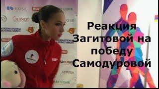 Реакция Загитовой на победу Софьи Самодуровой Чемпионат Европы по фигурному катанию 2019