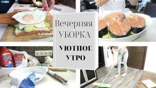 Вкусный ЗАВТРАК и УЖИН/Вместе УБИРАЕМ и ГОТОВИМ/Мотивация на вечернюю УБОРКУ/Закупка продуктов