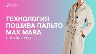 Онлайн-курс «Технология пошива пальто Max Mara»