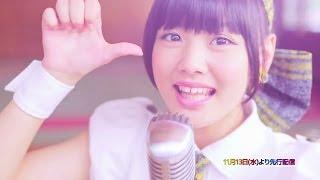 2013年11月27日発売 乙女新党 お受験ロッケンロール CM 田尻あ...