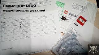 vLOG Посылка от LEGO #1