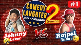 Johnny Lever Comedy VS  Rajpal Yadav Comedy {HD} - 1 - Comedy Laughter Championship - Season 2