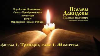 Цео Псалтир с тропарима и молитвама на црквенословенском