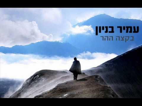עמיר בניון בקצה ההר (גרסת פסנתר) Amir Benayoun