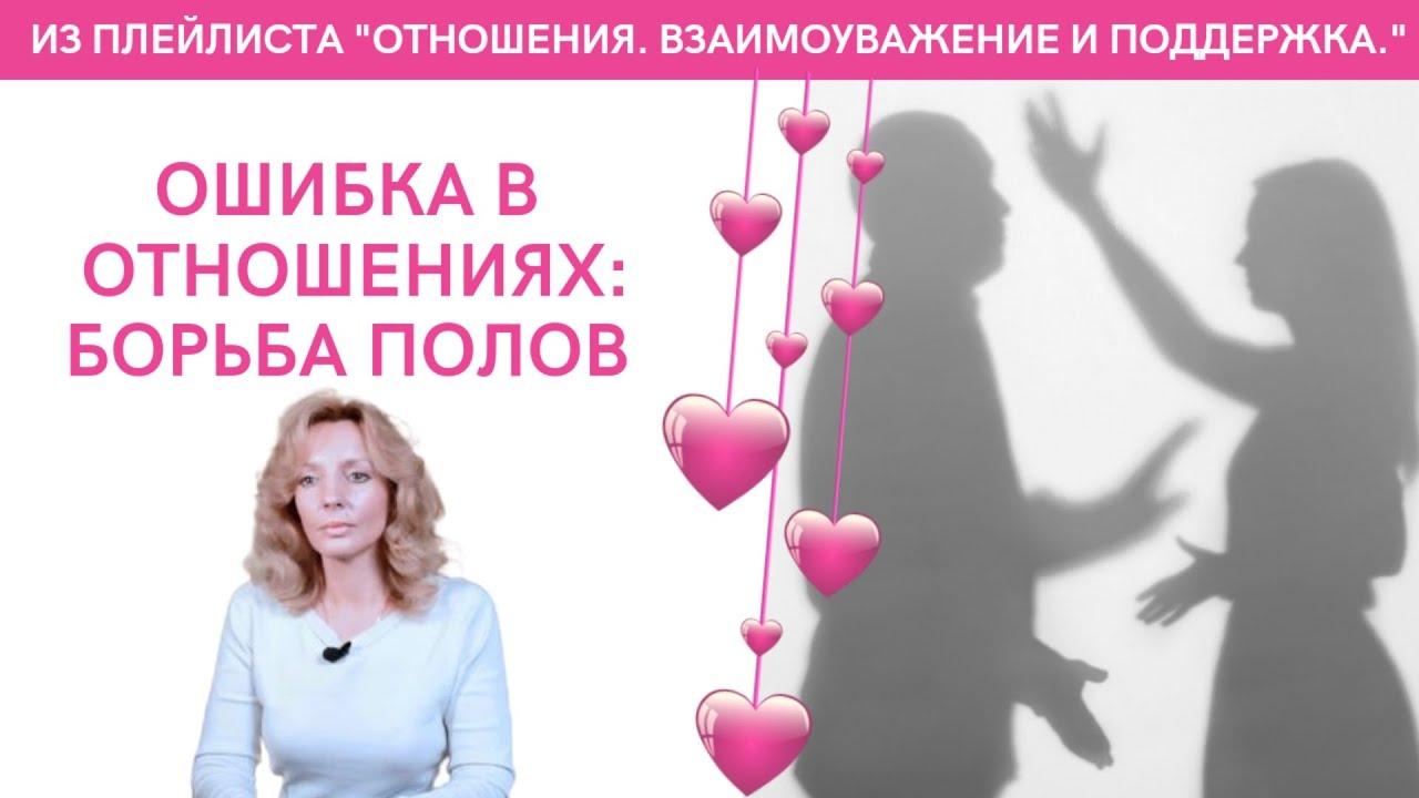 ОСНОВНЫЕ ОШИБКИ В ОТНОШЕНИЯХ МЕЖДУ МУЖЧИНОЙ И ЖЕНЩИНОЙ - психолог Ирина Лебедь