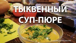 Выпуск 5. Тыквенный суп - пюре