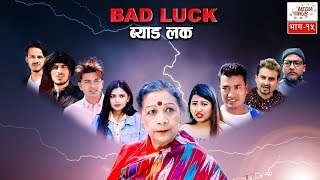 Bad Luck || Episode-15 || 24-March-2019 || By Media Hub Official Channel