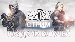 Black Squad - Утренний стрим и раздача ключей !!!