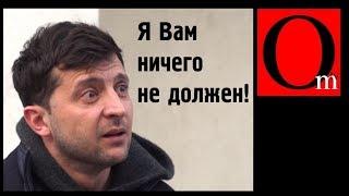 Зеленский   слуга народа...только не украинского