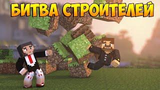 Minecraft Битва строителей #11 - Build Battle - Это торнадо!