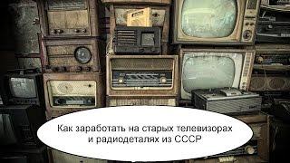 Бизнес на старых телевизорах и другой раритетной технике.