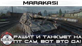 Рашит и танкует на пт сау, как такое возможно? World of Tanks