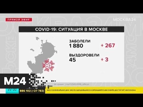 Жертвами коронавируса в Москве стали 16 человек - Москва 24