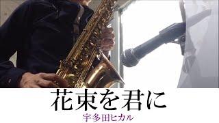 宇多田ヒカルの花束を君にをアルトサックスで演奏してみた。 長内音楽教...
