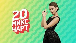 ТОП 20 МИКС ЧАРТ | 1HD Music Television (180 выпуск)