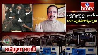 BJP leader Krishna SagarRao Reacts on RTC Employees Strike | hmtv Telugu News