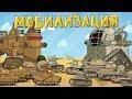 Мобилизация - Мультики про танки