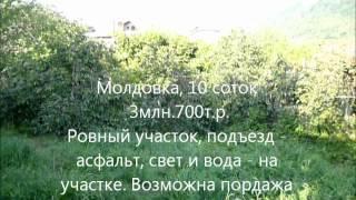 Продается земля в Сочи (Адлер) недорого