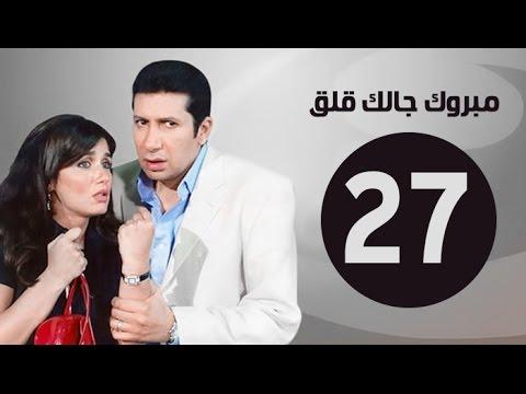 مسلسل مبروك جالك قلق حلقة 27 HD كاملة